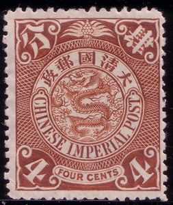 Top 10 Rare Chinese Stamps Alternative Investment Coach